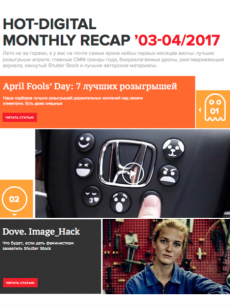 Март-Апрель 2017
